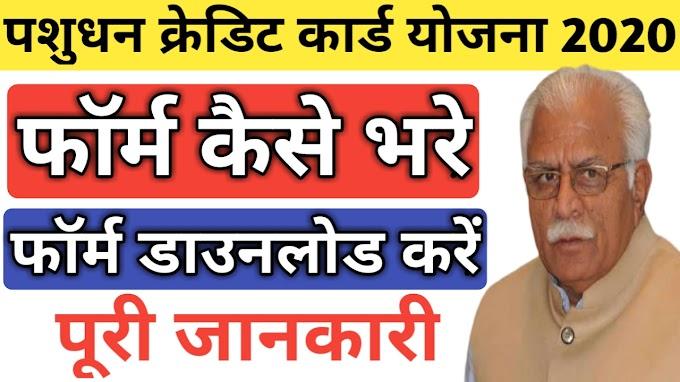 Pashudhan Credit Card Haryana 2020 : ऑनलाइन आवेदन- दस्तावेज, लाभ, आवेदन फॉर्म