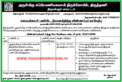 Arulmigu Subramaniyaswamy Temple (Tiruthani Murugan Temple) Recruitment -