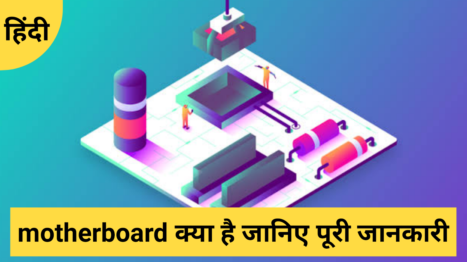 What is motherchood in hindi, motherboard kya hai in hindi