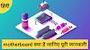 Motherboard क्या है जानिए  पूरी जानकारी हिंदी में !