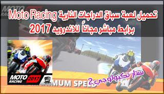 تحميل لعبة سباق الدراجات النارية Moto Racing موتو ريسينج للاندرويد 2017