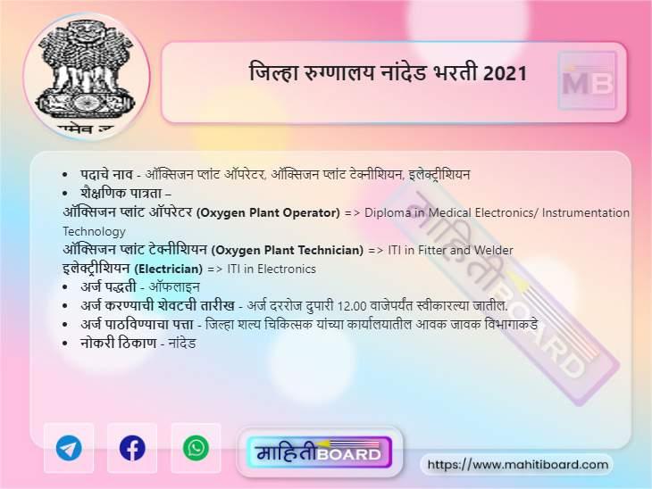 District Hospital Nanded Bharti 2021