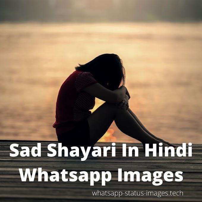 25+ Sad Shayari In Hindi Whatsapp Images