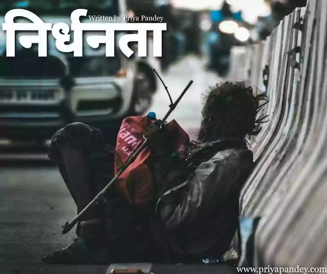 निर्धनता Nirdhanta Hindi Thoughts By Priya Pandey