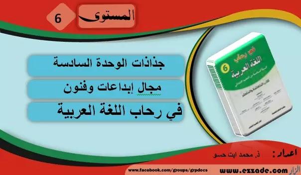 حصري:جذاذات الوحدة السادسة في رحاب اللغة العربية المستوى السادس ابتدائي المنهاج المنقح 2020