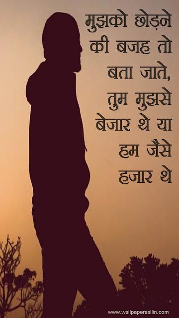 Whatsapp sad status in hindi | Love Sad status in hindi 2019