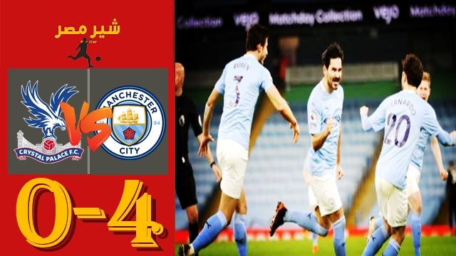 مباراة مانشستر سيتي وكريستال بالاس - تعرف على موعد مباراة مانشستر سيتي وكريستال بالاس