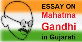 મહાત્મા ગાંધીજી ગુજરાતી નિબંધ - Mahatma Gandhi Essay in Gujarati