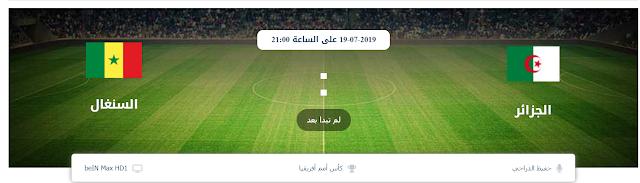 مشاهدة مباراة الجزائر والسنغال بث مباشر 19-07-2019 النهائي
