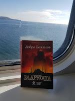 """""""Задругата"""", от Добри Божилов, на туристическия кораб """"Юлисис"""" в Атлантика..."""