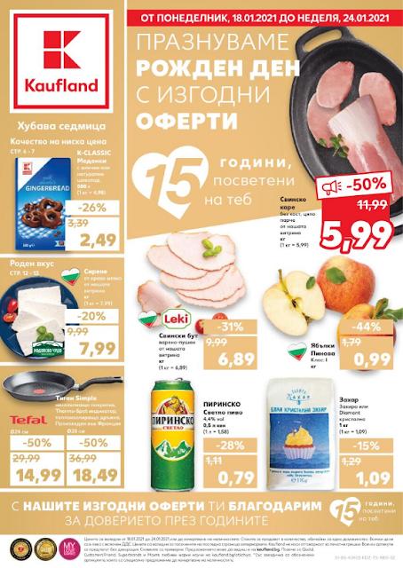 Kaufland брошури, промоции и топ оферти от 18-25.01 2021