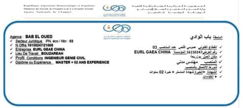 إعلانات توظيف بالجزائر العاصمة 4