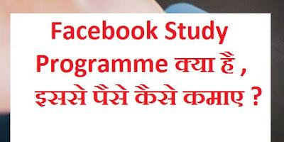 Studdy From Facebook,Facebook Study Kya hai