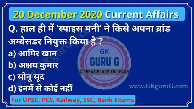 20 December 2020 Current affairs in Hindi