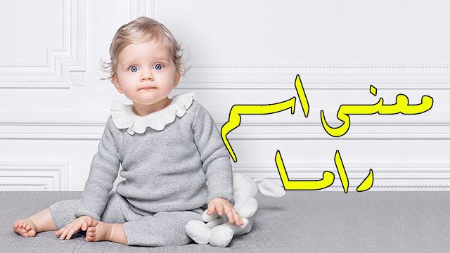 معنى اسم راما وصفات حاملة الاسم