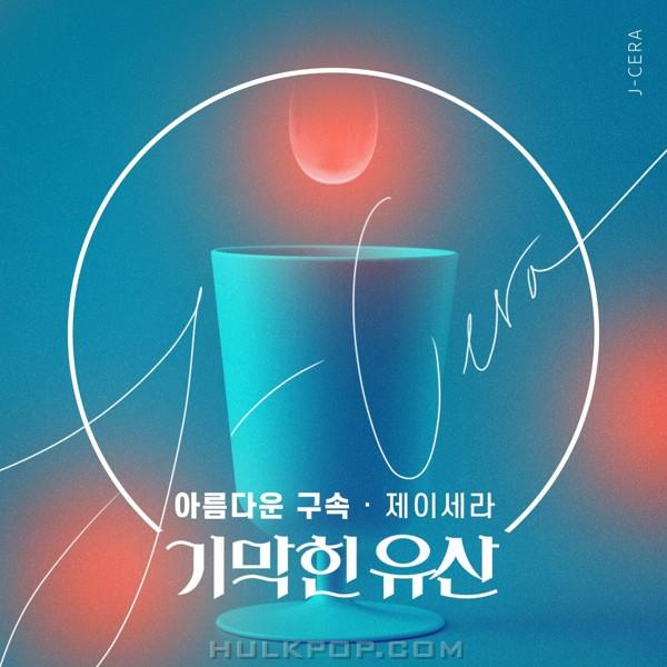 J-Cera – Brilliant Heritage OST Part.3