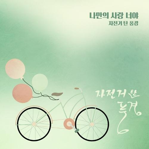 Jatanpung – Sunny Again Tomorrow OST Part.7