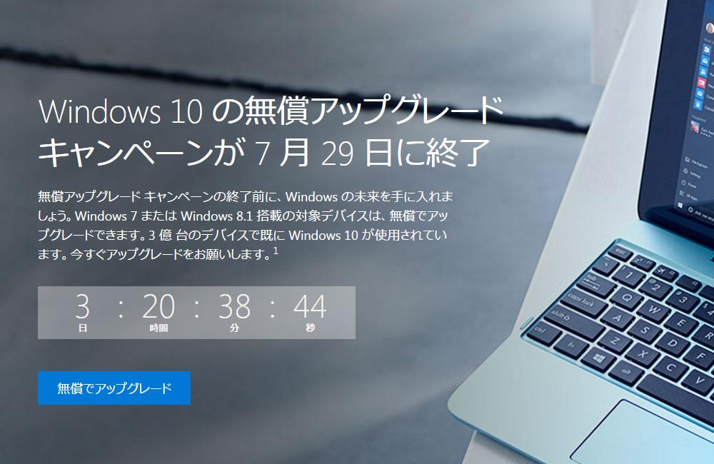 【Windows 10】無償アップグレードの期限迫る
