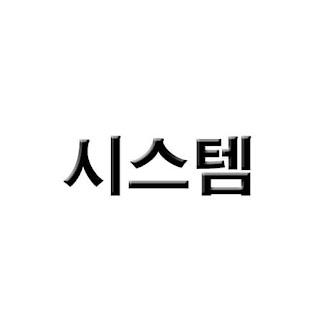 김해 한라 비발디 센트럴파크 시스템 커버