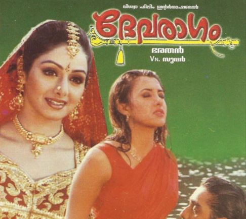 Devaaragam (1996): Shishira kaala Song Video and Lyrics | Sreedevi | Aravind Swamy | Bharathan