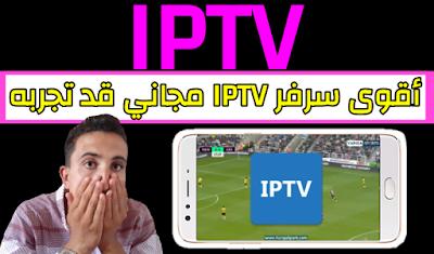 الموقع العملاق لجلب سرفرات IPTV مجانية تفتح أفضل الباقات العالمية