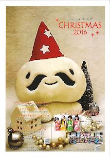 Andokan Christmas 2016 poster 北の防人大湊 安渡館 クリスマス ポスター むつ市 Mutsu City