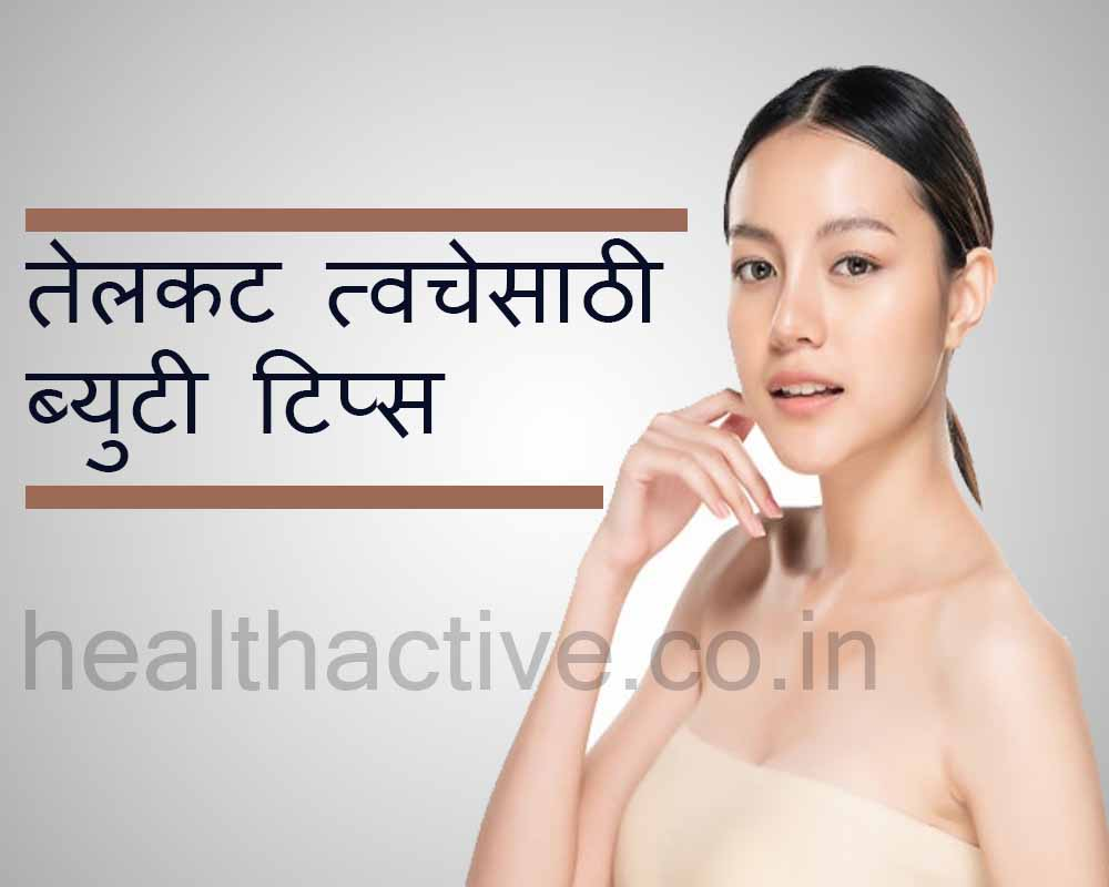 Day and Night Skincare Routine for Oily Skin Skin Care Routine For Oily Skin Indian  In Marathi
