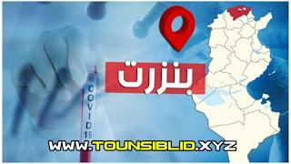 في ولاية بنزرت إصابة 20 موطن جزائري بالكرونا في 24 ساعة
