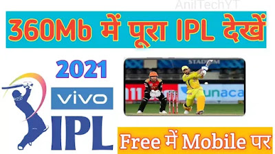 IPL 2021 Mobile Main Kaise Dekhe | How To Watch IPL Live Match In Hindi