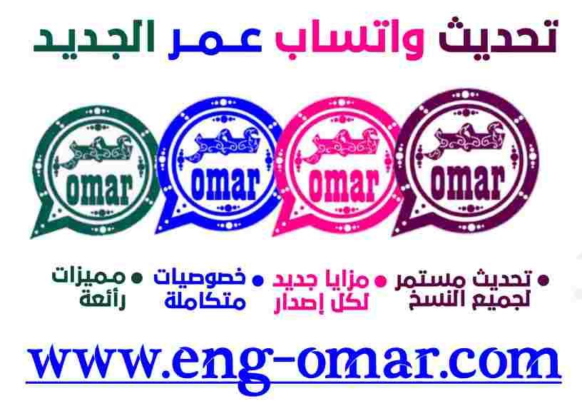 تنزيل واتساب عمر OBWhatsApp آخر تحديث من الموقع الرسمي برابط مباشر