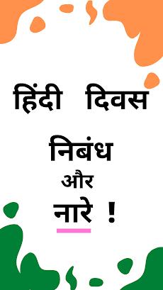 hindi-diwas-essay