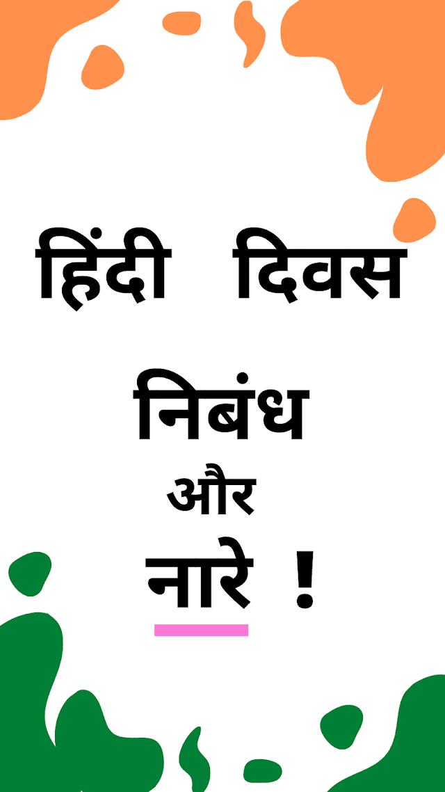 हिंदी दिवस पर निबंध , नारे  और कवितायेँ   ! - Hindi Diwas Essay , Slogans and Poems