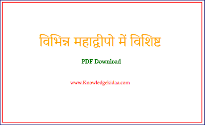 विभिन्न महाद्वीपो में विशिष्ट | PDF Download |