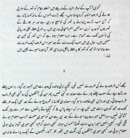 Ittar e Kafoor Urdu Kahanian
