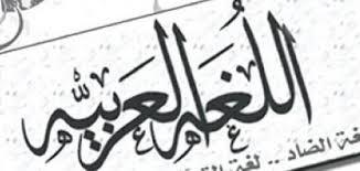 قواعد اللغة العربية : الأفعال المسموعة وإعرابها  -  الأفعال المقيسة