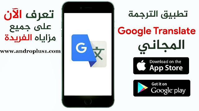 ترجمه جوجل من عربى لانجليزى