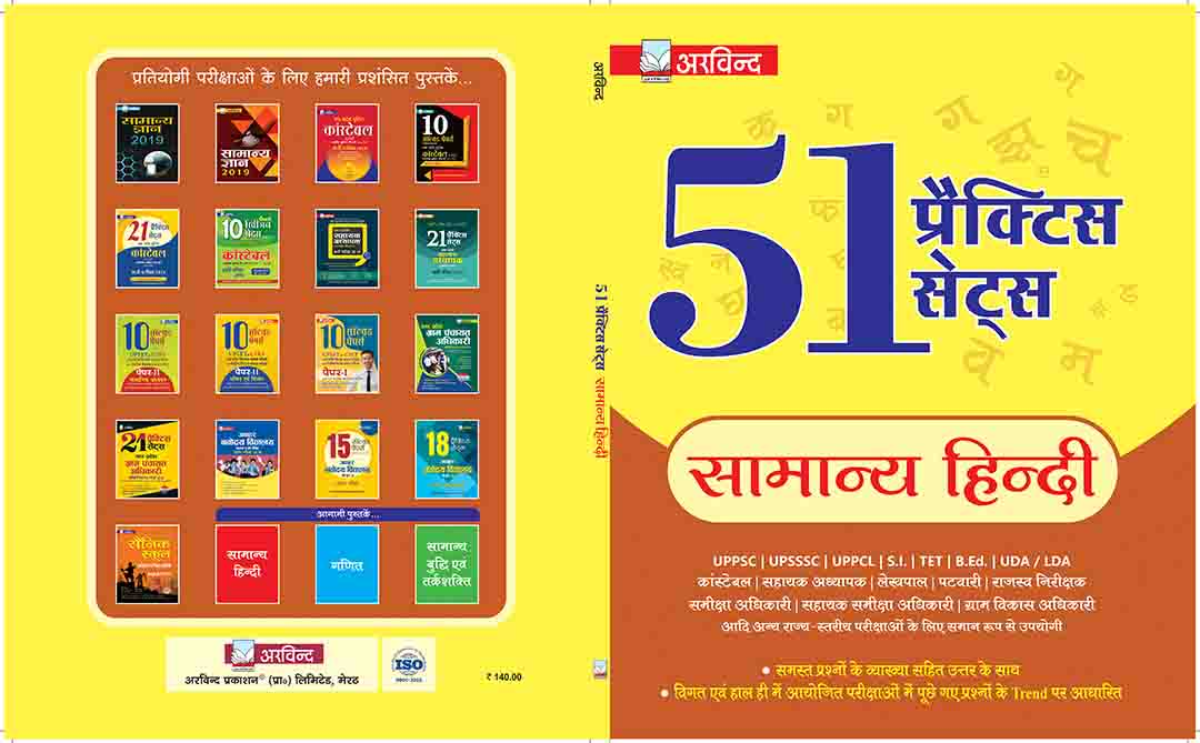 Samanya Hindi practice Sets for patwari, lekhpal, UPPSC, LDA, UDA