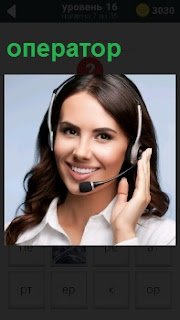 Девушка оператор принимает звонки в наушниках и с улыбкой на лице