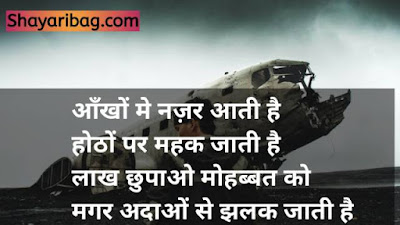 Best Attitude Shayari For Love