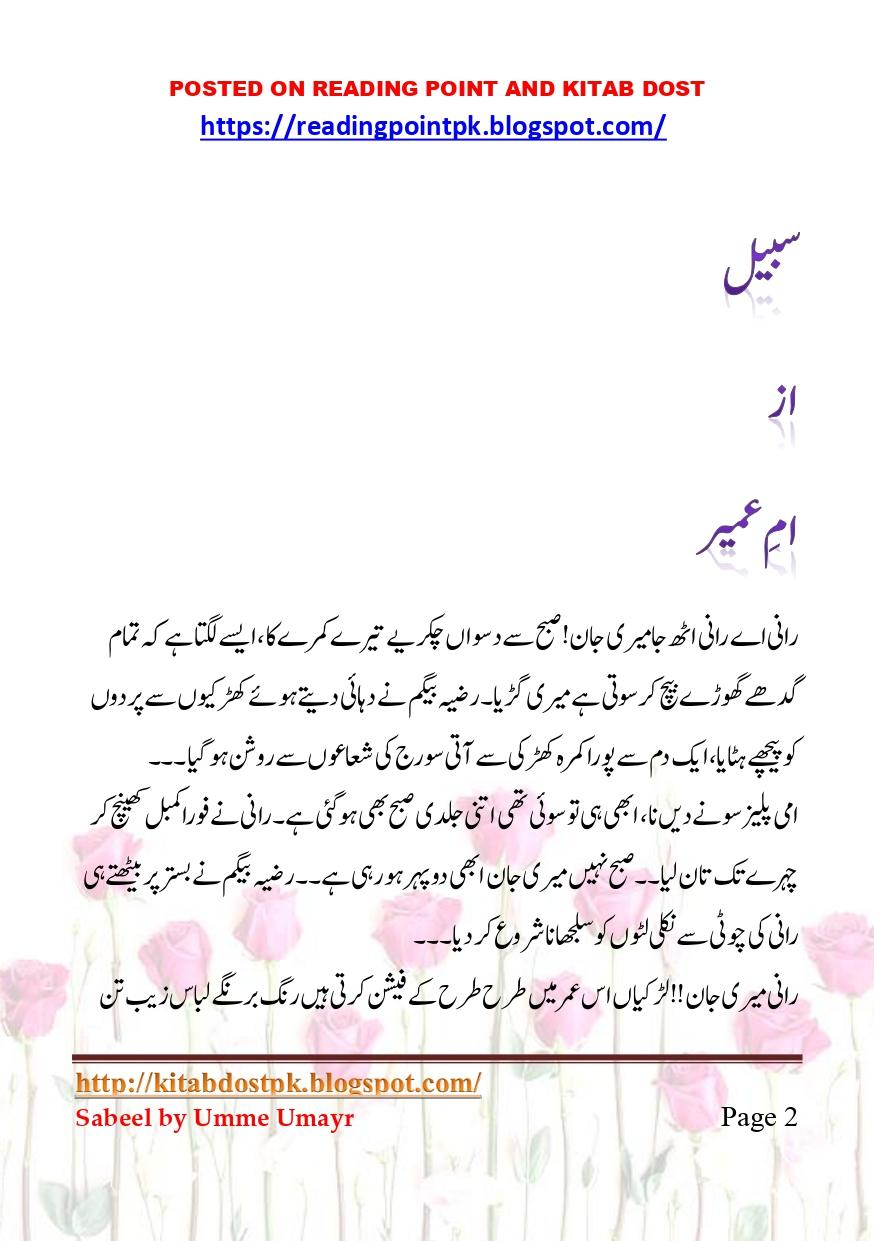 Sabeel By Umme Umayr Cousin Love Based Romantic Urdu Novel   Kitab
