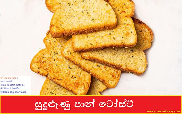 සුදුළූණු පාන් ටෝස්ට් (Sudulunu Pan - Garlic Bread Toast) - Your Choice Way