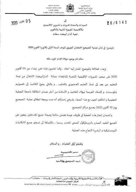 تصحيح الامتحان الجهوي الموحد 2020 لجهة الدار البيضاء سطات
