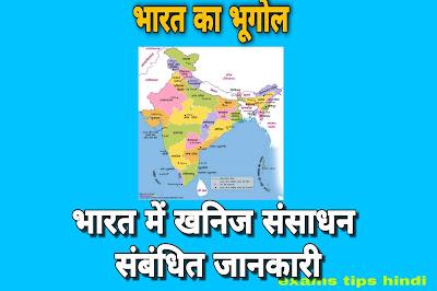 भारत में खनिज संसाधन संबंधित जानकारी, Mineral Resources in India Related Knowledge in Hindi