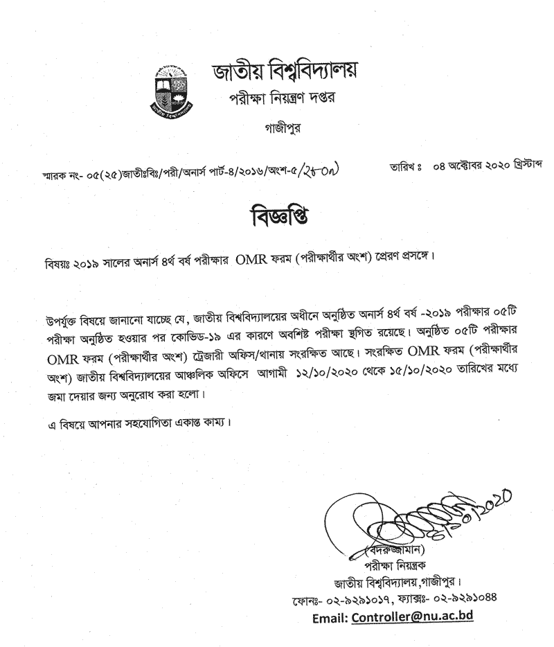 Honours 4th year latest notice by NU AC BD