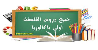 دروس و تحاضير في رحاب الفلسلفة و كتاب مبهاج الفلسفة اولى باك