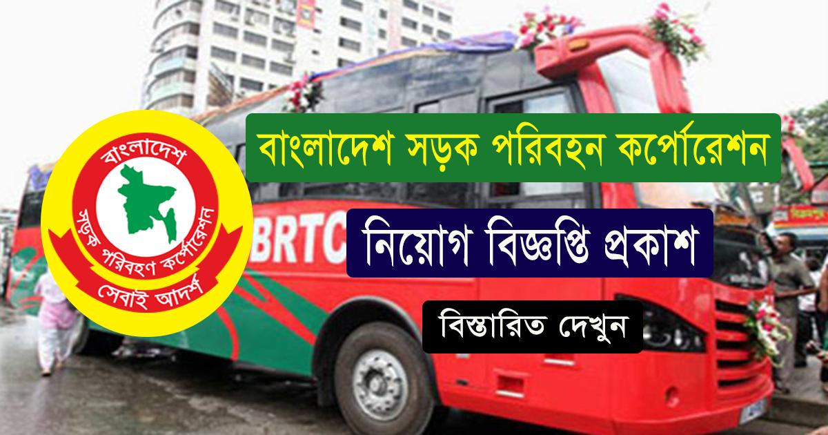 Bangladesh Road transport Corporation Job Circular 2019 | বাংলাদেশ রোড ট্রান্সপোর্ট কর্পোরেশন চাকরির বিজ্ঞপ্তি 2019 | SamTipsBD