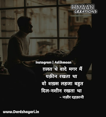 Dard Shayari, bewafa shayari, sad love quotes images, Painful Shayari In Hindi, yaad Quotes, yaad shayari, khamoshi Shayari In Hindi, sad sms in hindi for girlfriend, Breakup Shayari Quotes, shayari on rona, zindagi shayari quotes, dukh bhari shayari SMS, H Maan Creations