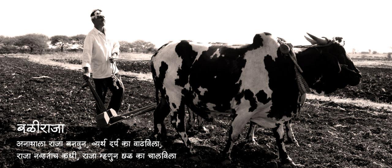 बळीराजा - मराठी कविता | Baliraja - Marathi Kavita