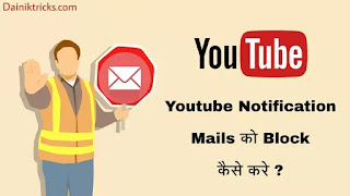 Youtube Notification Mails Ko Kaise Block Kare