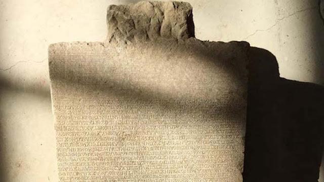 Αρχαίο συμφωνητικό μίσθωσης ανακαλύφθηκε στην αρχαία πόλη Τέως της Μικράς Ασίας